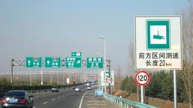 高速公路限速需知 许多测速点最高80公里